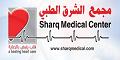 مجمع الشرق الطبي