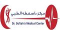 مجمع د/صفطة الطبي