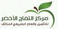 مركز التفاح الأخضر للتأهيل والعلاج الطبيعي