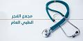 مجمع الفجر الطبي العام