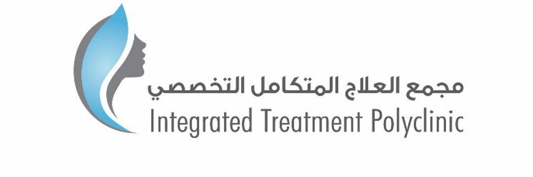 عيادات العلاج المتكامل التخصصي