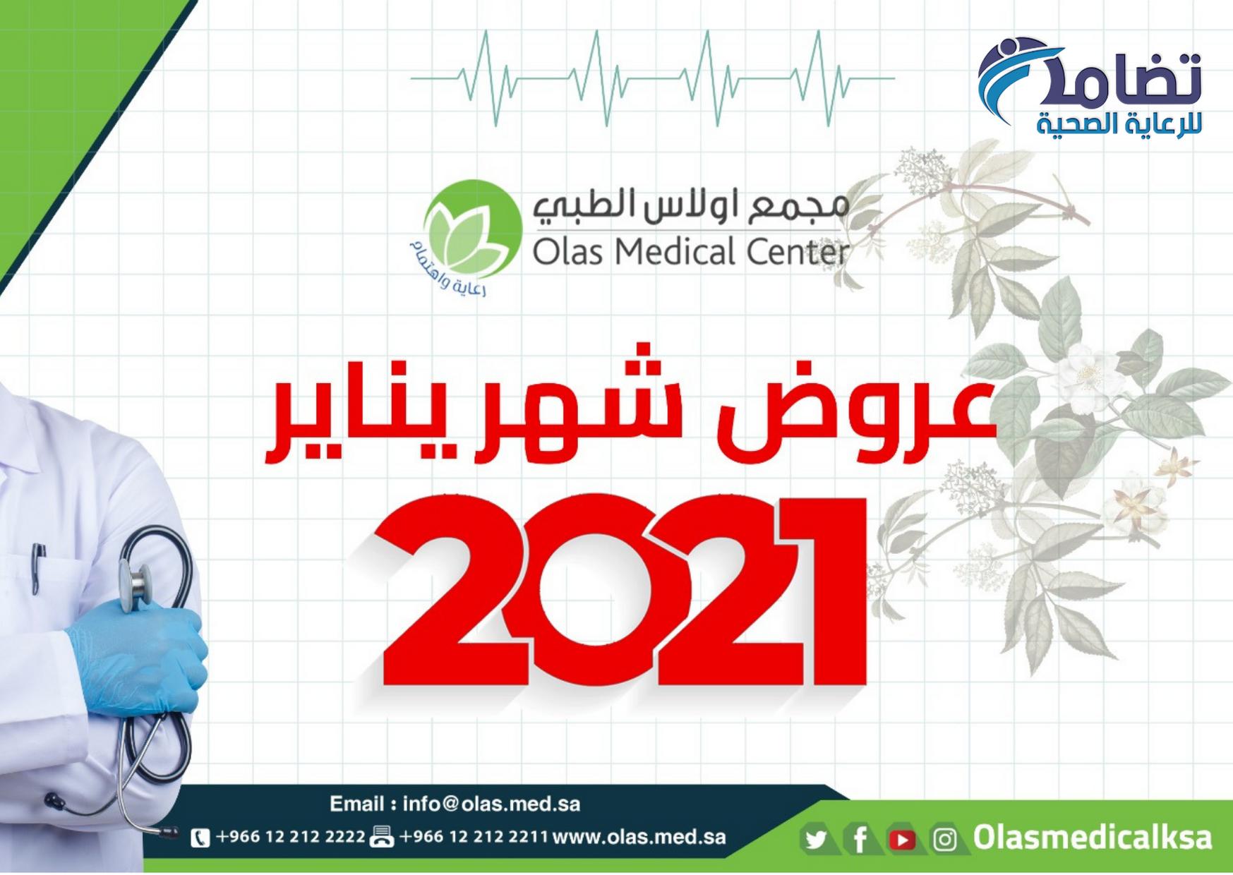 عروض يناير 2021 | ☘ مجمع أولاس الطبي ☘ جدة - حي الحمدانية
