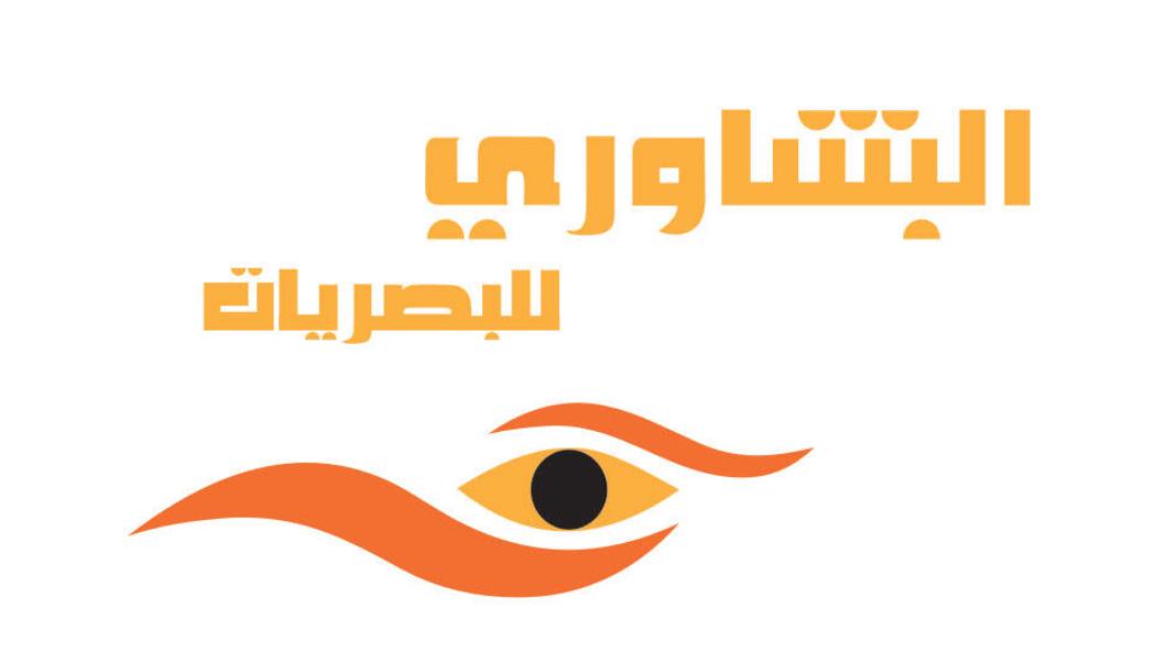 البشاوري للبصريات (حي المحمدية)