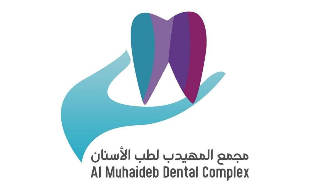 مجمع المهيدب لطب وتقويم الأسنان (حي الرويس)