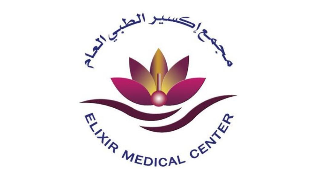 مجمع إكسير الطبي العام