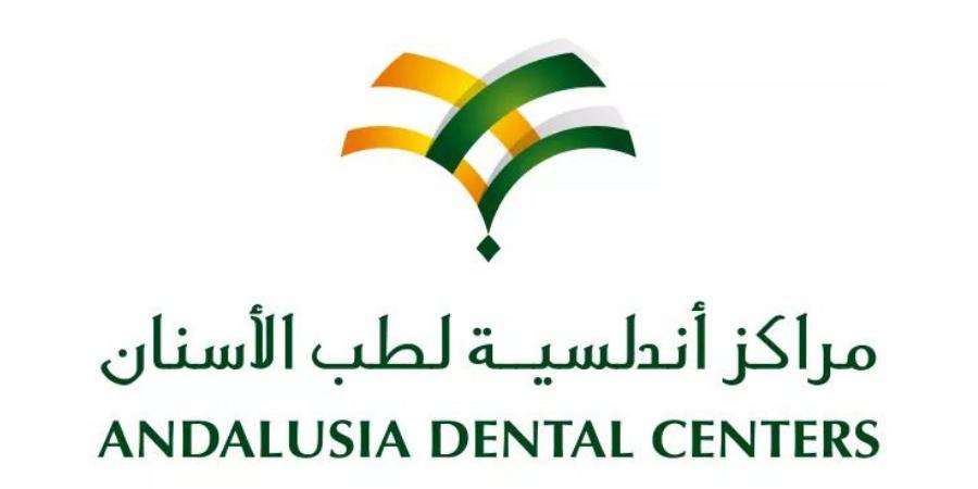 مركز أندلسية لطب الأسنان (فرع التحلية)