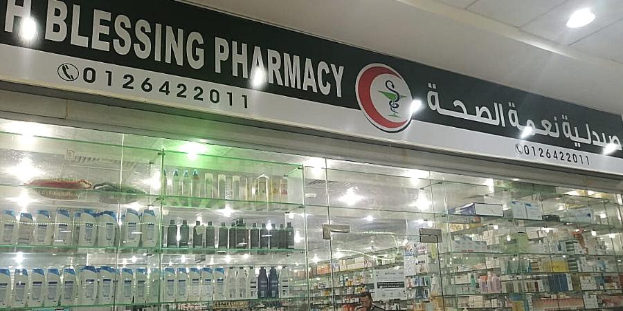 صيدلية نعمة الصحة (1)