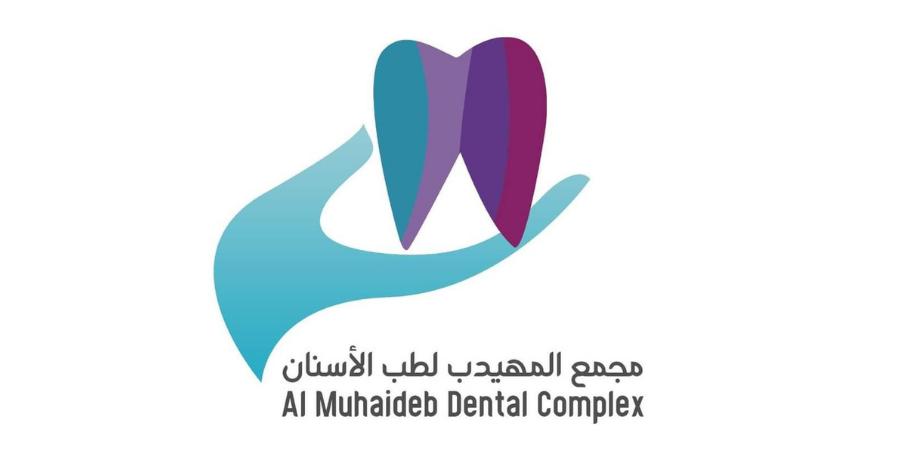 مجمع المهيدب لطب وتقويم الأسنان (حي النسيم)