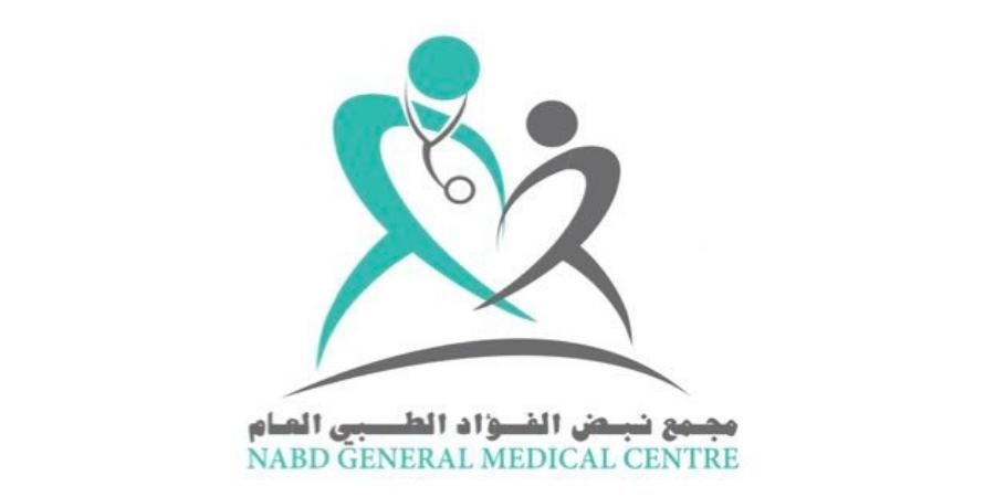 مجمع نبض الفؤاد الطبي العام