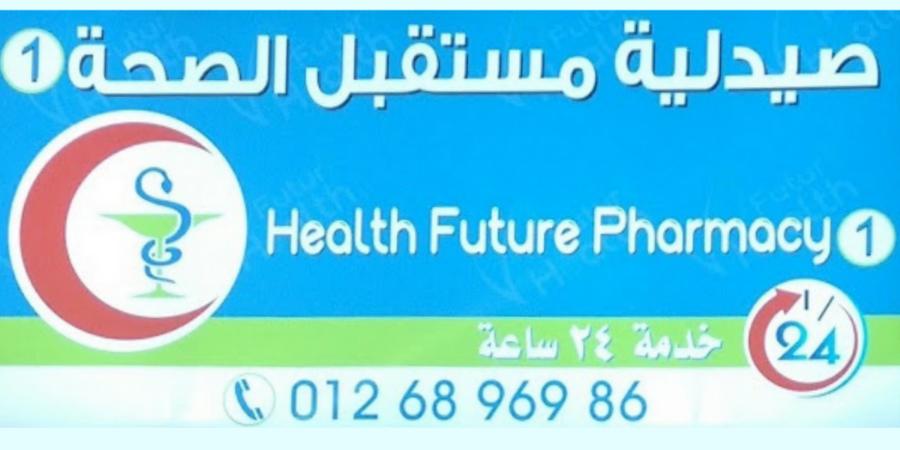 صيدلية مستقبل الصحة 1 الجامعة