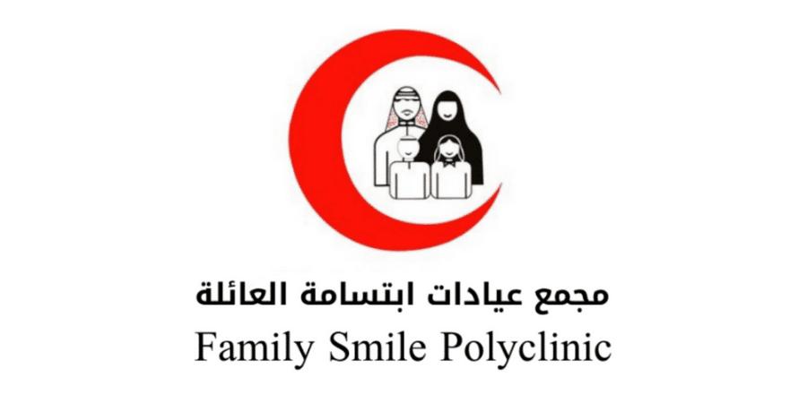 مجمع عيادات ابتسامة العائلة