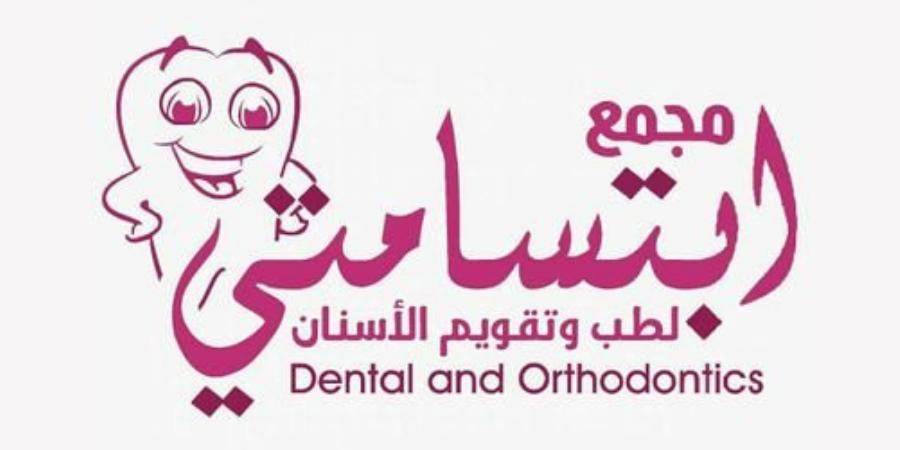 مجمع ابتسامتي الماسية لطب وتقويم الأسنان