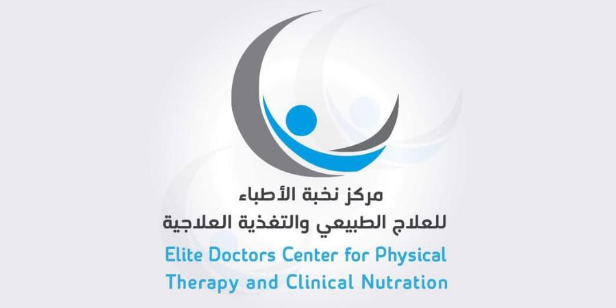 مركز نخبة الأطباء للعلاج الطبيعي