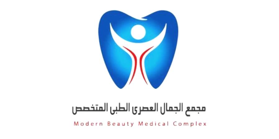 مجمع الجمال العصري الطبي للأسنان (مكة)
