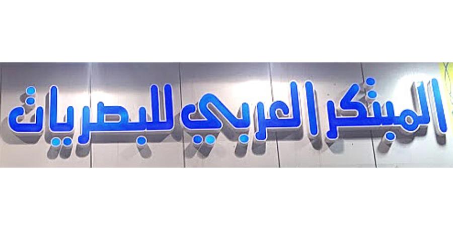 المبتكر العربي للبصريات
