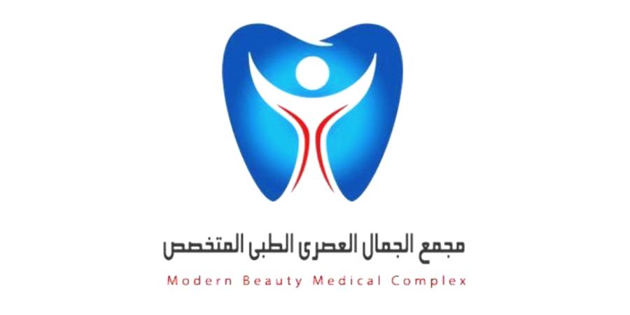 مجمع الجمال العصري الطبي للأسنان (جدة)