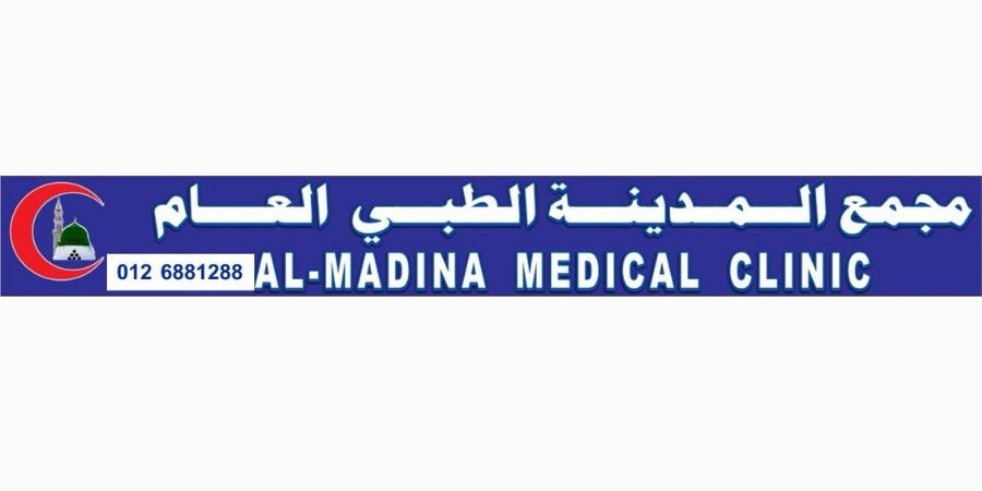 مجمع المدينة الطبي العام
