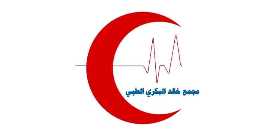 مجمع خالد بكر البكري الطبي العام