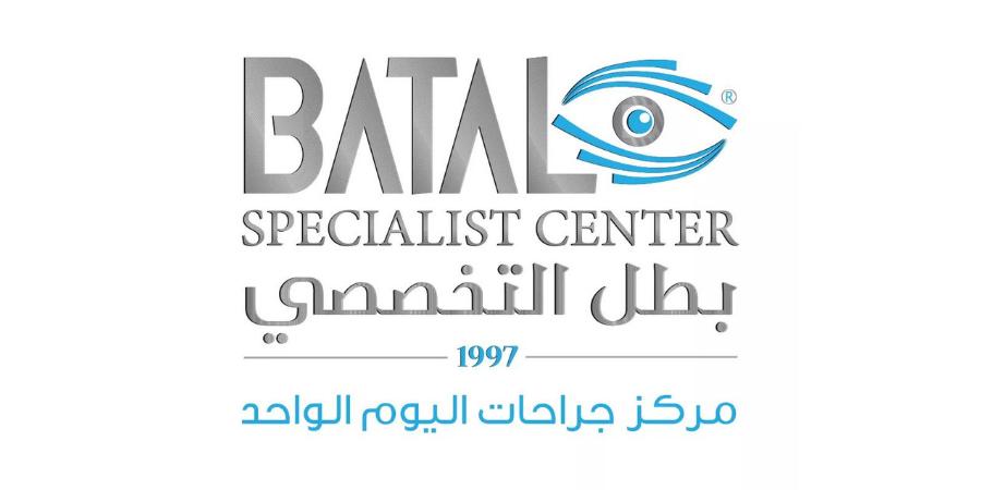 مجمع بطل التخصصي الطبي