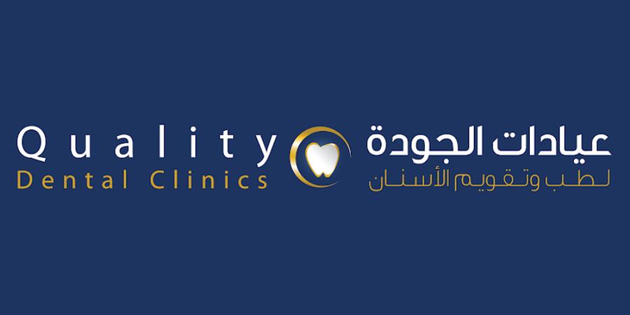عيادات الجودة لطب وتقويم الأسنان