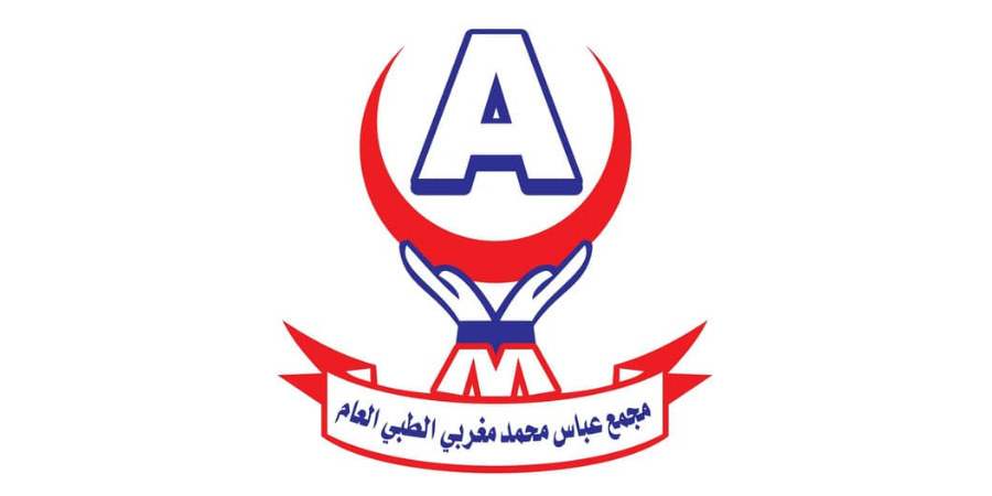 مجمع عباس محمد مغربي الطبي