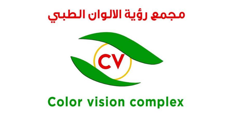 مجمع رؤية الألوان الطبي