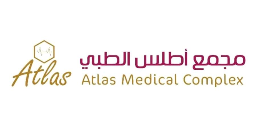 مجمع أطلس الطبي