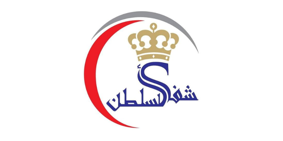 مجمع شفاء السلطان الطبي