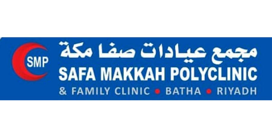 مجمع عيادات صفا مكة