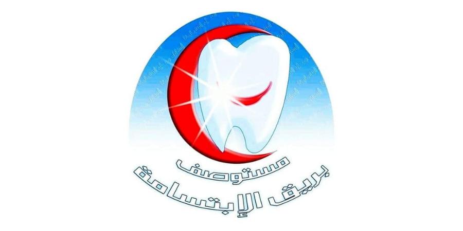 مجمع بريق الابتسامة لطب الأسنان