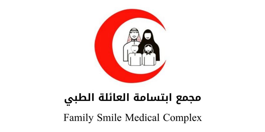 مجمع ابتسامة العائلة الطبي